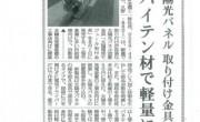 日刊工業新聞に、太陽光取り付け金具ハイテン材で軽量化する件で掲載されました