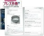 プレス技術 2012年6月号に掲載されました