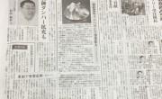 IoT GOが日刊工業新聞に掲載されました。