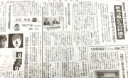 はばたく中小企業300社に採択され、中部経済新聞に掲載されました。