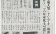 経済新報に、第27回素形材産業技術賞受賞企業で掲載されました