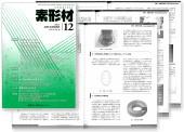 財団法人 素形材センター発行「素形材12月号」に経済産業大臣賞を受賞した記事が掲載されました