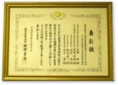 経済産業大臣賞を受賞しました