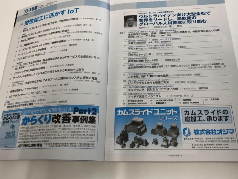 IoT GOがプレス技術11月号の塑性加工に活かすIoT特集の事例解説特集1に掲載されました