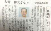 現代の名工で中日新聞に掲載されました