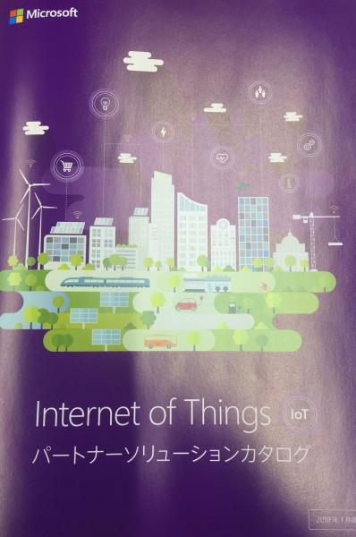 マイクロソフトの冊子にIoTGOがIoTのトップ事例として掲載されました