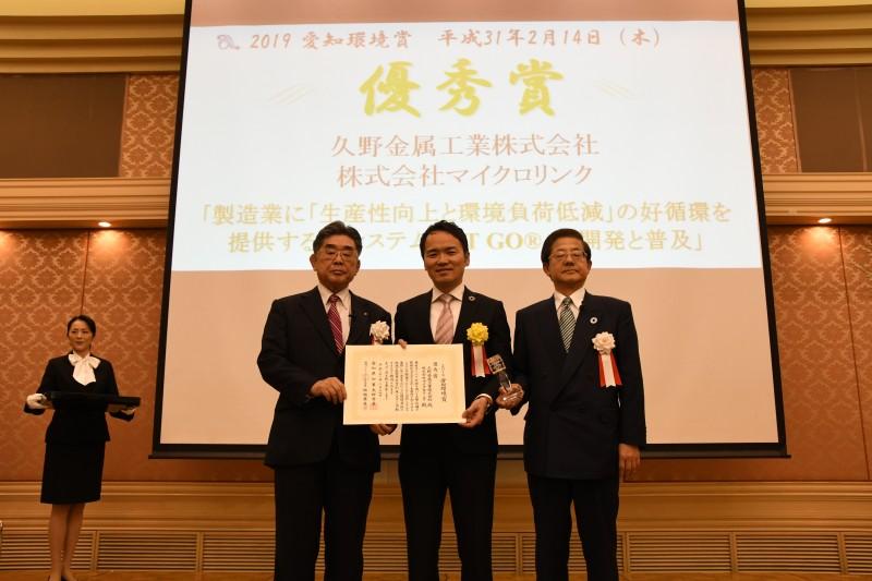 IoT GOが愛知環境賞「優秀賞」を受賞しました!