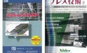 『プレス技術』2019.6月号に久野功雄副社長の記事が掲載されました
