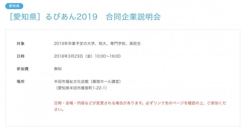 3月15日(金)るびあん合同説明会を行います