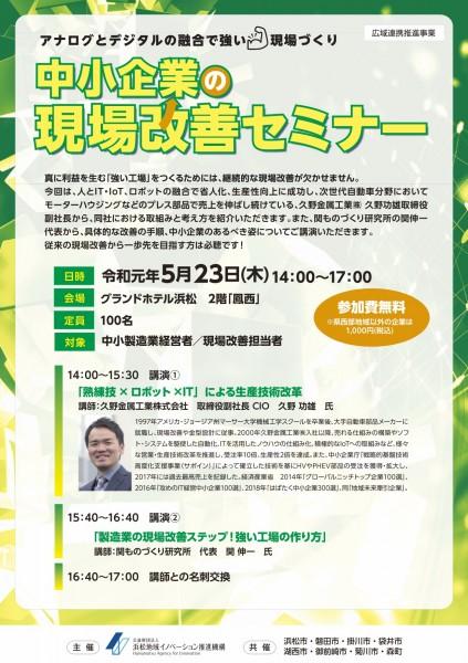 久野功雄副社長の講演がグランドホテル浜松にて開催しました。
