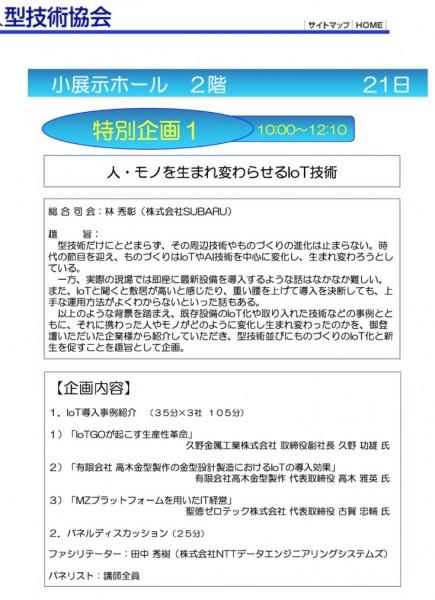 久野功雄副社長がIoT GO・工場のIoT化について型技術者会議2019で登壇します。