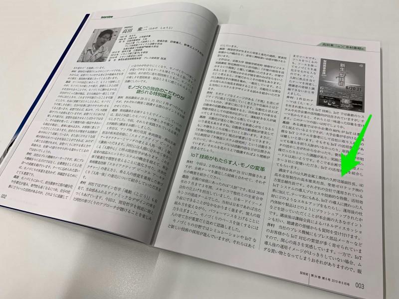 久野功雄副社長が登壇する型技術者会議について『型技術』に取り上げられました
