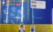「愛知ブランド企業の底ヂカラ」の本に掲載されました