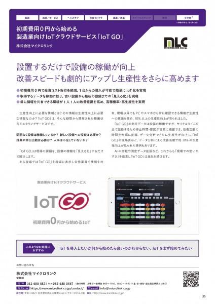 IoT GOが製造工場のIoT事例として、マイクロソフトのカタログに掲載されました。