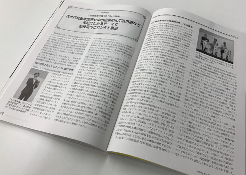 IoT GOの取り組みが型技術2019年8月号に掲載されました