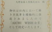社内において働き方改革を積極的に推進した企業「AICHI WISH企業」に認定されました