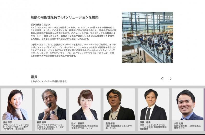 マイクロソフト主催 IoT in Action –【IoT GO講演】