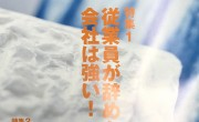 日本商工会議所のビジネス情報誌 月刊 石垣にIoTについて掲載されました
