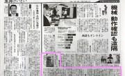 久野金属工業が「見える化」するシステム「IoT Go」生産性向上について読売新聞に掲載されました