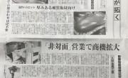 IoT GOのバーチャル工場見学会が「非対面」営業で商機拡大として日刊プレス工業新聞に掲載されました。