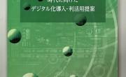 製造業・プラントにおける迫り来るDX時代に向けたデジタル化導入・利活用提案に久野功雄副社長が共同執筆を行いました。