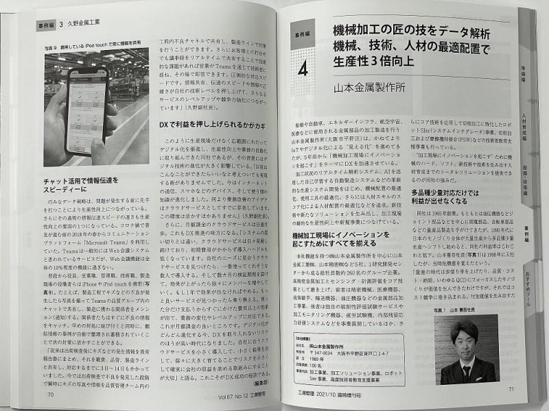 日刊工業新聞社「ゼロから始めるモノづくりDX」に掲載されました。